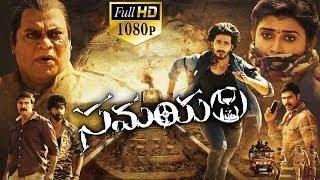 Samayam Latest Telugu Full Length Movie   Maganti Srinath, Pallavi   2019