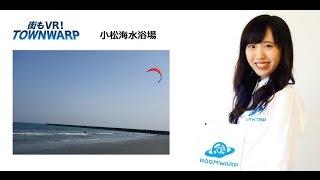 小松海水浴場 風景の動画説明