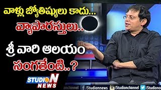 Special Discussion With Babu Gogineni On Lunar Eclipse | Part 2 | Studio N
