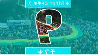 Prime Minister Dr. Abiy Ahmed came to power for 100 days