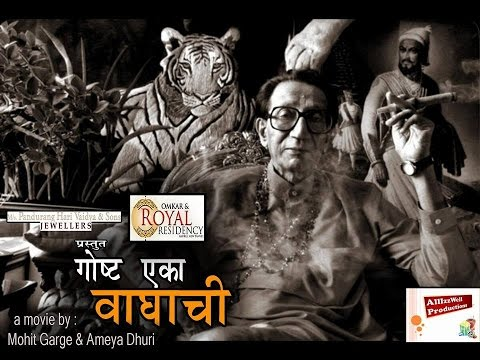 Goshta Eka Vaghachi ( Tribute to BalaSaheb Thackeray)