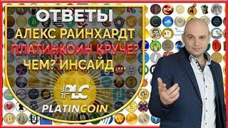 Платинкоин круче других коинов? | Алекс Райнхардт: Платинкоин -другой PlatinСoin -криптосистема!