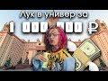 Как одеться в универ за МИЛЛИОН рублей