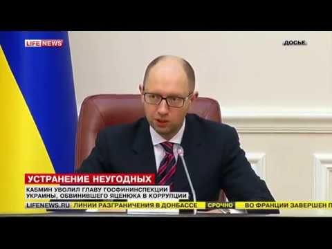 Кабмин уволил Николая Гордиенко за обвинение Яценюка в коррупции 04.04.15