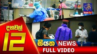 Siyatha News 12.00 -17-06-2020