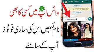 Never Miss This Hidden Mindblowing Amazing Secret Whatsapp Trick 2018