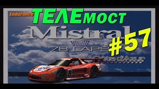 "Gran Turismo 3: A-Spec Прохождение часть 57 Endurance Race ""Mistral 78 Laps"" [ТЕЛЕмост]"