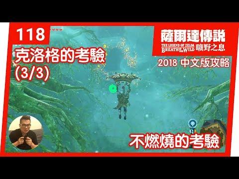 【薩爾達傳說 曠野之息】118-不燃燒的考驗 (2018 中文版)