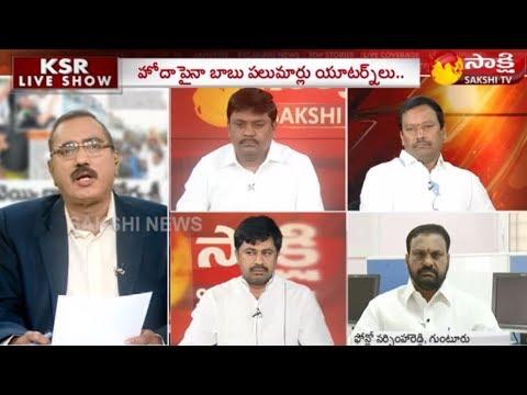 KSR Live Show: కేటీఆర్ - జగన్ చర్చలపై చంద్రబాబు గగ్గోలు.. - 18th January 2019