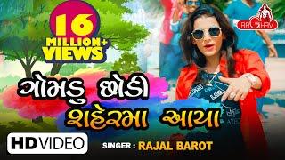 FASHION ( Gomdu Sodi Serma Aaya ) - Rajal Barot   New Gujarati Song 2018   Raghav Digital
