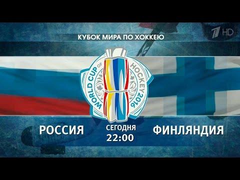 хоккей кубок мира 2016 финляндия росссия покидая