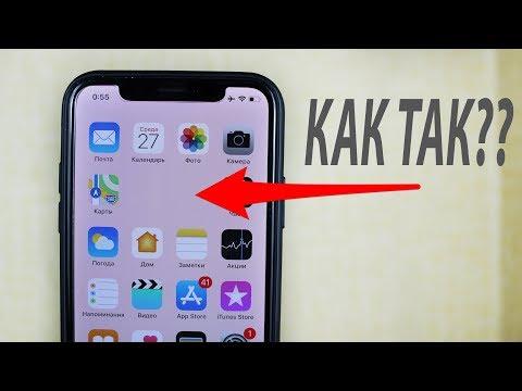 ТВОЙ iPhone УМЕЕТ ЭТО И ВСЕГДА УМЕЛ!!