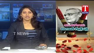 Minister KTR Condolences to Former Prime Minister Vajpayee  live Telugu