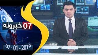 SHAMSHAD TV Pashto news 07.01.2019 / شمشاد خبري ټولګه