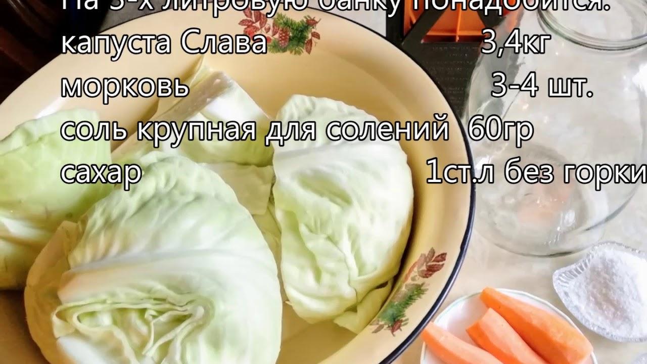 Солить капусту рецепт классический