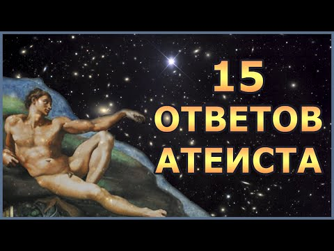 Загляни в душу атеиста: 15 ответов православному