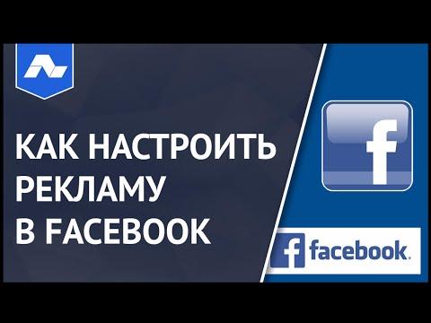 Как настроить рекламу на #Facebook? Таргетинг в #Фейсбук. [Академия Лидогенерации]