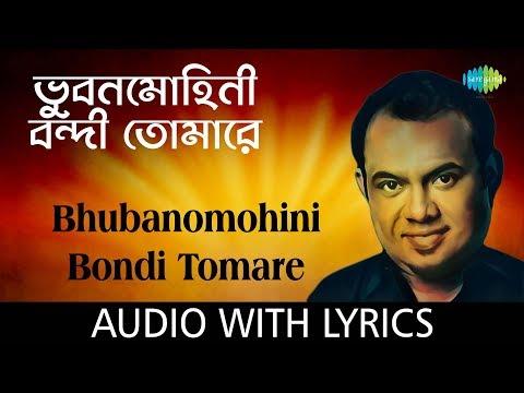 Bhubanomohini, Bondi Tomare with Lyrics | Raghab Chatterjee | Bhubanomohini - Raghab Chatterjee