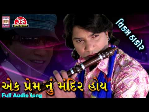 Vikram Thakor | Ek Prem Nu Madir Hoy | Gujarati Love Song video