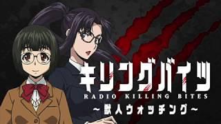 Killing Bites video 1