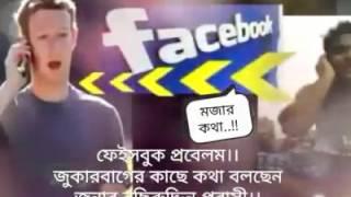 Facebook মালিক জুকারবাগের (Mark Zuckerberg) কাছে ফোন করে কি বলছে শুনুন