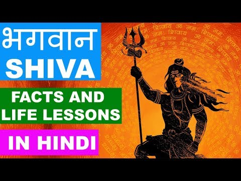 Bhagwan Shiva Interesting Facts And Life Lessons In Hindi : Shivratri : The Ultimate India