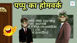 Student - Teacher Comedy ! Part-15 ! Funny Comedy ! Talking Tom
