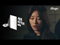 마은진 - I Understand [세로라이브] LIVE