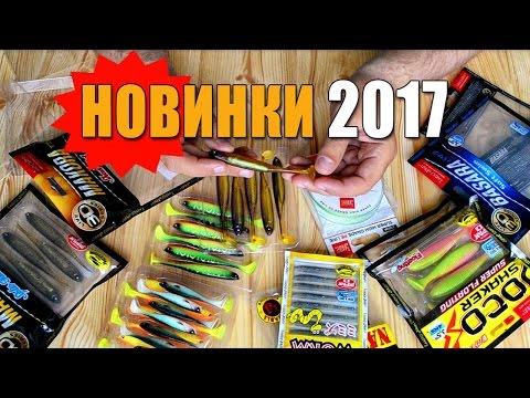 новинки рыболовных товаров 2017 году
