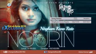 Nirghum Kono Raate - NOURIN - Sangeeta Eid-ul-Azha 2016 Exclusive