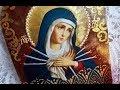 Икона Божьей Матери Умягчение злых сердец Значение иконы и в чём помогает mp3