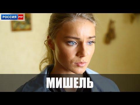 Сериал Мишель (2018) 1-4 серии фильм мелодрама на канале Россия - анонс