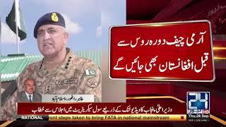 COAS General Qamar Bajwa to leave for Russia on Saturday