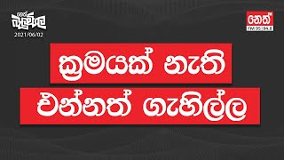 2021-06-02 | Neth Fm Balumgala