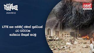 Neth Fm Balumgala | LTTE  2020-09-22