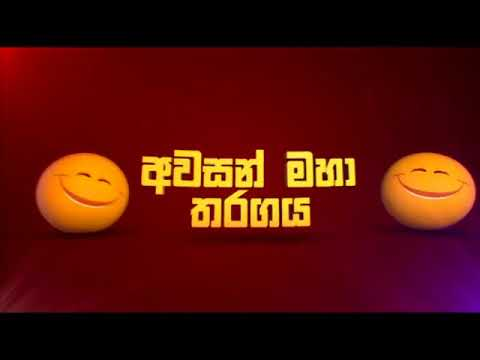Derana Star City Comedy Season - GRAND FINALE
