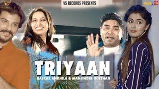 Latest Punjabi Song 2018 Triyaan Official Music Video Balkar Ankhila Manjinder Gulshan