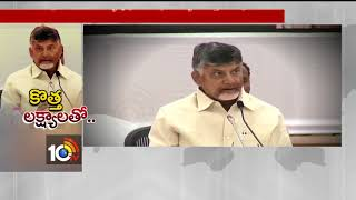 CM Chandrababu |  District Collectors Conference Meeting | Amaravathi | AP