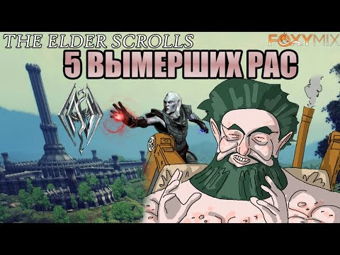 5 ВЫМЕРШИХ РАС ТАМРИЭЛЯ | The Elder Scrolls