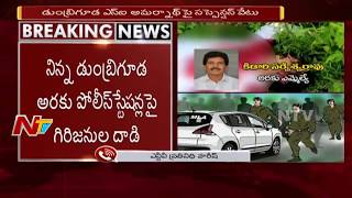 Dumbriguda SI Amarnath Suspended over MLA Kidari Sarveswara Rao Demise Issue | NTV