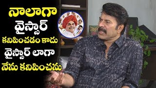 Mega Star Mammootty about YSR Biopic | Mahi V Raghav Interview With Mammootty