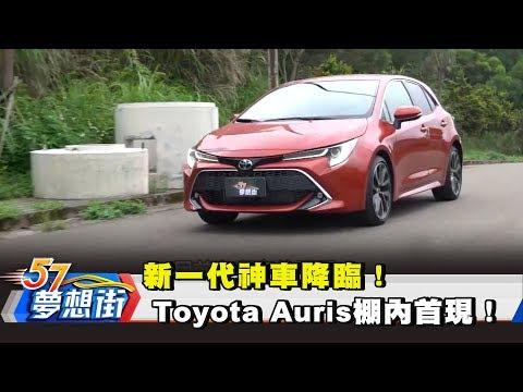 台灣-57夢想街 預約你的夢想-20180629 新一代神車降臨! Toyota Auris棚內首現!