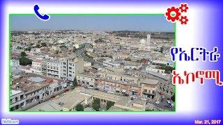 የኤርትራ ኤኮኖሚ - Eritrean Economy - DW