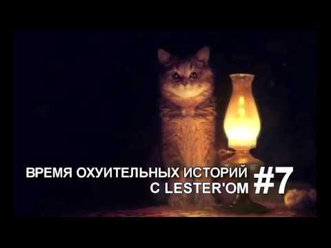#7 Время охуительных историй с Lester'om