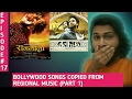 Bollywood Songs Copied From Regional Music Part 1 Episode 17 Plagiarism In Bollywood Music mp3