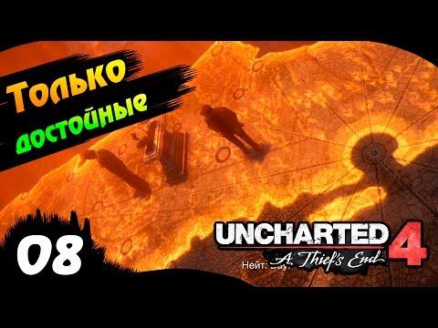 Прохождение Uncharted 4 - часть 8: Только достойные