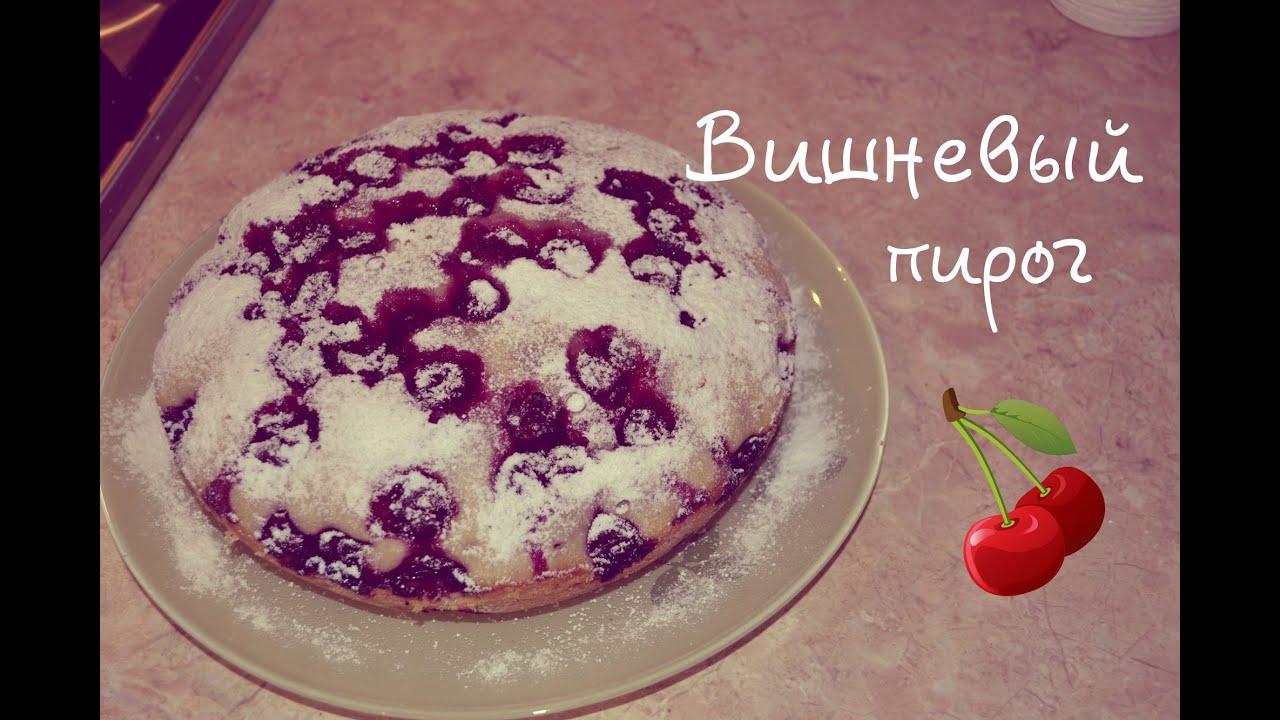 Пироги с вишней рецепт с в мультиварке