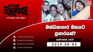 Neth Fm Balumgala | 2019-08-05