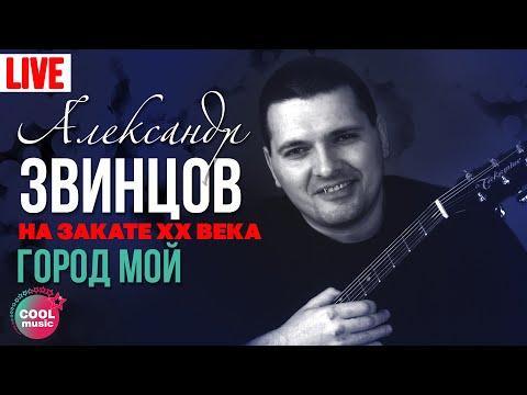 Клипы Александр Звинцов - Город мой смотреть клипы