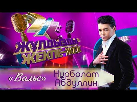 Нұрболат Абдуллин - «Вальс» (Д. Шора, О. Кинбаев)